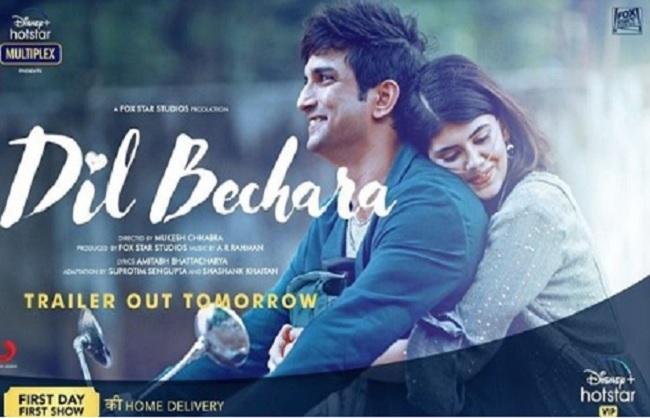 'दिल बेचारा' का ट्रेलर कल होगा रिलीज  सुशांत सिंह राजपूत की आखिरी फिल्म
