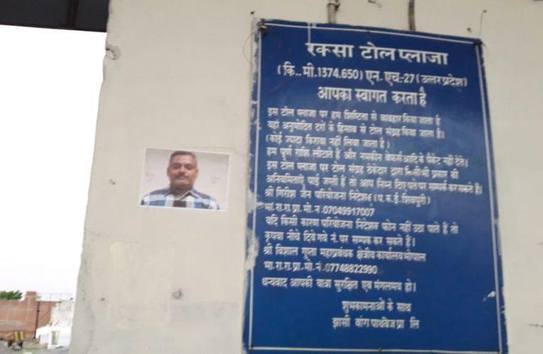 पांच लाख के इनामी विकास दुबे के पोस्टर जिले के टोल प्लाजा पर चस्पा
