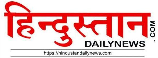Hindustan Daily News