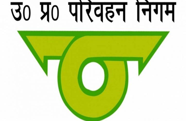 UP News : रोडवेज की दीपावली स्पेशल बसों का संचालन शुरू, सुबह 06 से रात 12 बजे तक मिलेंगी बसें
