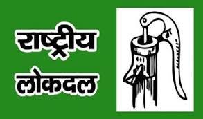 बैंक भी राजनीति के चंगुल में : रालोद
