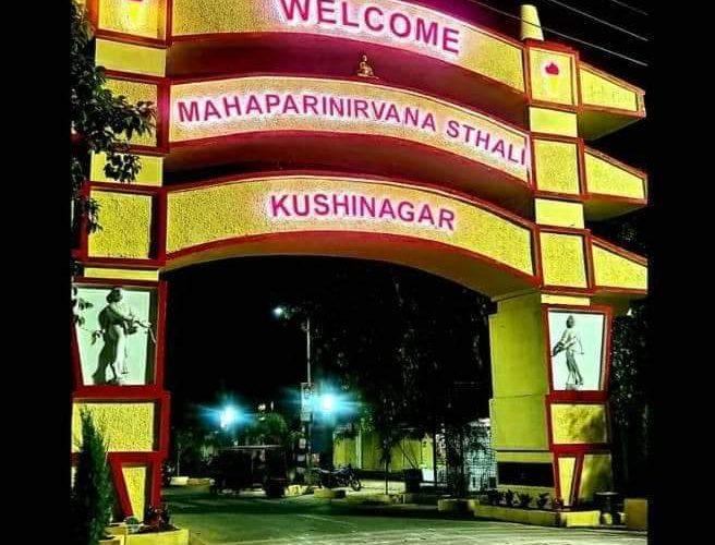 UP News:नियॉन लाइट से जगमग हुआ कुशीनगर का महापरिनिर्वाण द्वार