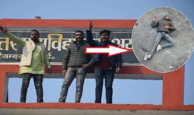 Ayodhya News:छात्रसंघ चुनाव की मांग को लेकर छत पर चढ़े तीन छात्र नेता, एक कूदा