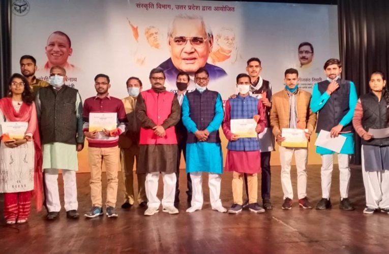 Lucknow News : अटल जयन्ती पर लखनऊ में शुरु हुआ तीन दिवसीय समारोह