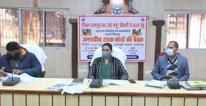 Balrampur News:बर्ड फ्लू से बचाव के लिए टास्क फोर्स गठित