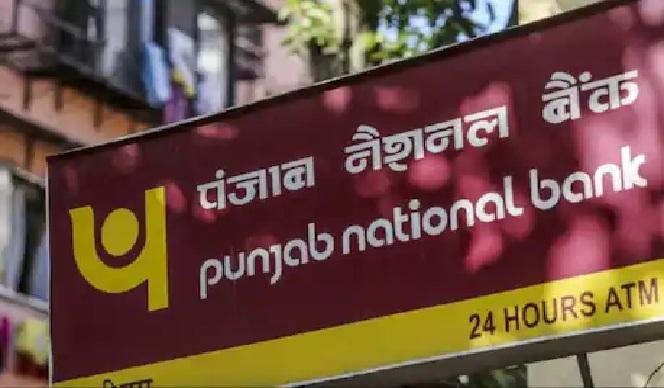PNB खाताधारकों के लिए बड़ी खबर