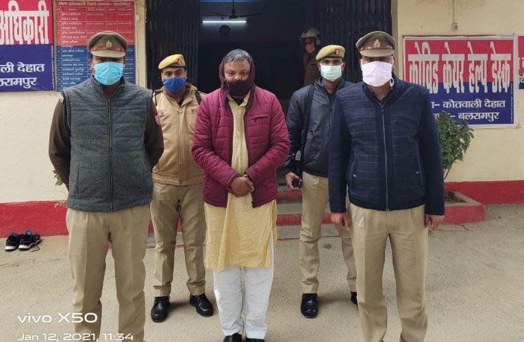 बलरामपुर : प्रधानमंत्री की आपत्तिजनक फोटो सोशल मीडिया पर पोस्ट करने वाला आरोपित गिरफ्तार