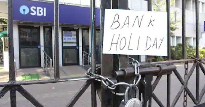अगले पांच दिन बंद रहेंगे बैंक, आज ही निपटा लें जरूरी काम