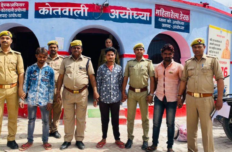 अयोध्या : डकैती की योजना बनाते समय तीन बदमाश गिरफ्तार