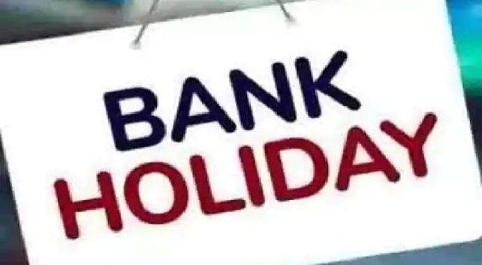 कल निपटा लें अपने सभी काम, मंगलवार से कई दिनों तक बंद रहेंगे बैंक