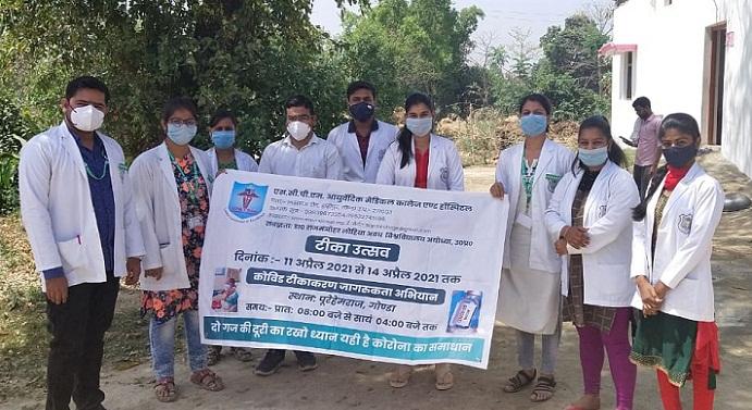 Gonda News:टीका उत्सव एवं जागरूकता अभियान का समापन
