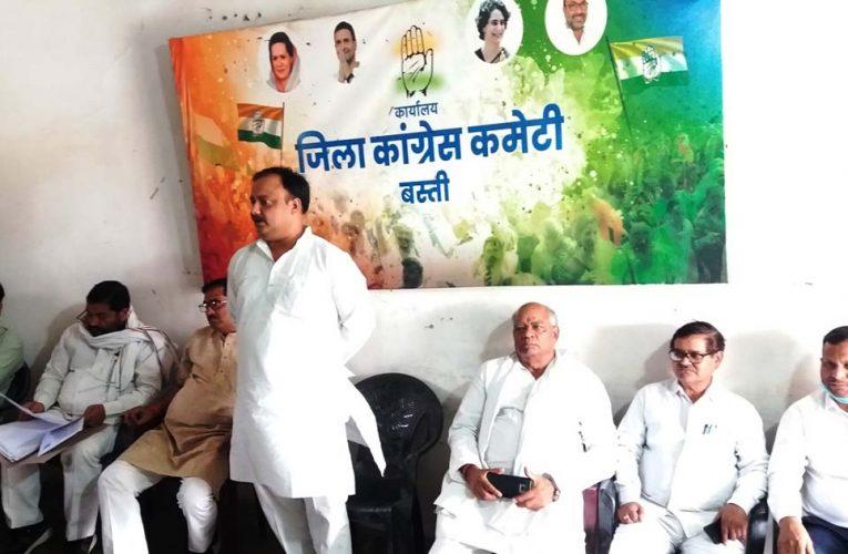 बस्ती: पंचायत चुनाव के लिये कांग्रेस ने किया समितियों की घोषणा