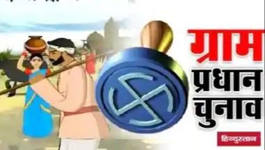 गोरखपुर में वोटर लिस्ट से नाम काटे जाने को लेकर ग्रामीणों का प्रदर्शन, धरने पर बैठा ग्राम प्रधान पद का प्रत्याशी