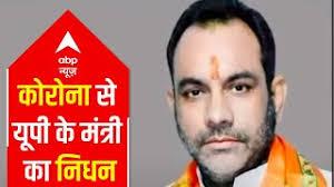 यूपी के दर्जा प्राप्त राज्यमंत्री हनुमान प्रसाद मिश्र का कोरोना से निधन