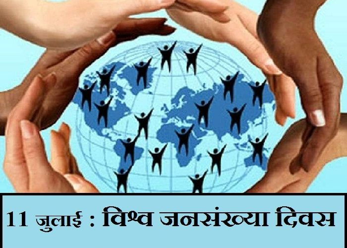 Bahraich New:11 जुलाई को मनाया जायेगा विश्व जनसंख्या दिवस