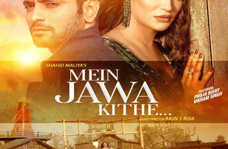 """सिंगर शाहिद माल्या ने 'वर्ल्ड म्यूजिक डे' पर किया """"मैं जावा कित्थे"""" का टीज़र और पोस्टर लॉन्च"""