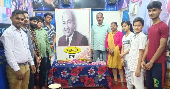 Gonda News: इंडियन आइडल अकाडमी ने दी रफी साहब को श्रद्धांजलि