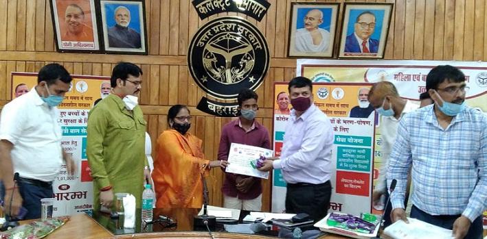 Bahraich News: मुख्यमंत्री बाल सेवा योजना के शुभारम्भ कार्यक्रम का हुआ सजीव प्रसारण