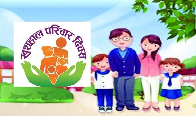 Bahraich News: 22 जुलाई को मनाया जाएगा खुशहाल परिवार दिवस