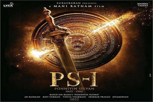 मनोरंजन : ऐश्वर्या राय बच्चन की फिल्म 'पोन्नियिन सेलवन' का पोस्टर रिलीज