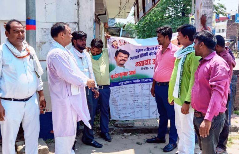 बस्ती : बढ़ती मंहगाई के विरोध में कांग्रेस ने पेट्रोल पम्पों पर चलाया हस्ताक्षर अभियान
