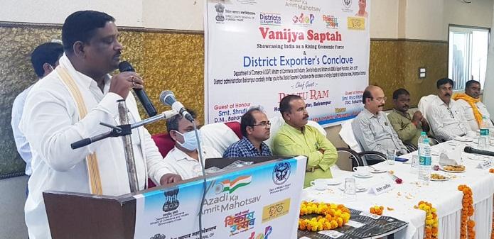 Balrampur News: उद्यमियों, व्यापारियों ने विशेषज्ञों से सीखा निर्यात बढ़ाने के गुर