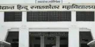 विद्यांत हिन्दू पीजी कालेज में रिक्त सीटों पर शुरू हुआ प्रवेश